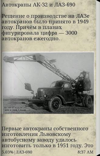 Каталог автобусов ЛАЗ