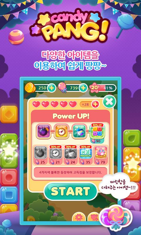 캔디팡 for Kakao - screenshot