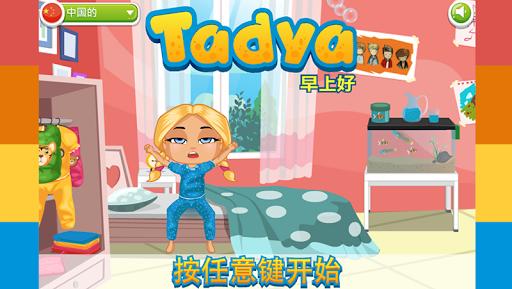 Tadya-早上好