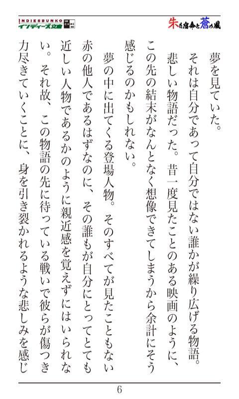 朱き宿命と蒼の風インディーズ文庫立ち読み版- screenshot
