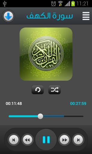 القرآن الكريم - الكندري