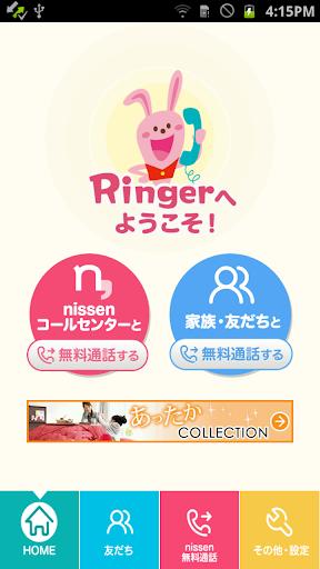 無料通話アプリ Ringer(リンガー)