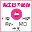 誕生日記録&チェッカー icon
