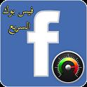 فيس بوك السريع - إصدار مجاني icon