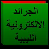 الجرائد الالكترونية الليبية