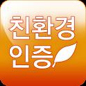 친환경인증 icon