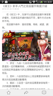 夜王攻略助手-魔方網 - screenshot thumbnail