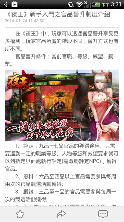 夜王攻略助手-魔方網 - screenshot