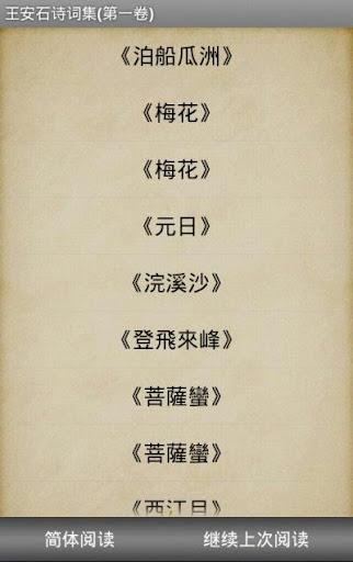 王安石詩詞集 第一卷