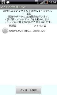 アドレス帳移行ツール(IS06専用) - screenshot thumbnail