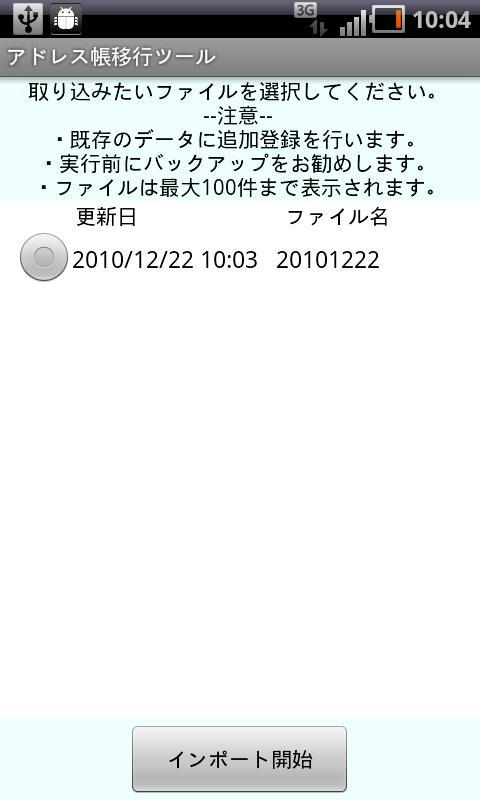 アドレス帳移行ツール(IS06専用)- screenshot