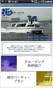 横浜パラダイス - screenshot thumbnail