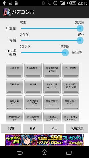 無料解谜Appのパズコンボ|記事Game