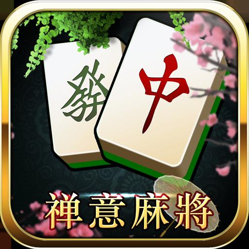 禅意麻將 中文版 Amazing Mahjong:Zen 解謎 App LOGO-硬是要APP