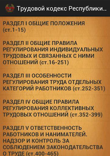 Трудовой кодекс Беларусь