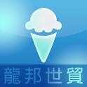 龍邦世貿 iceCream