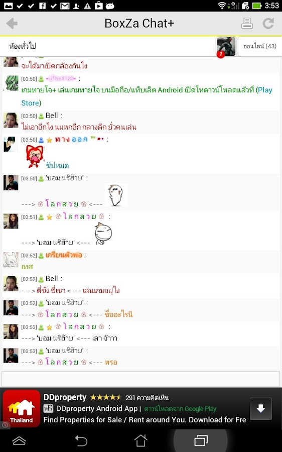 BoxZa Chat+ - screenshot