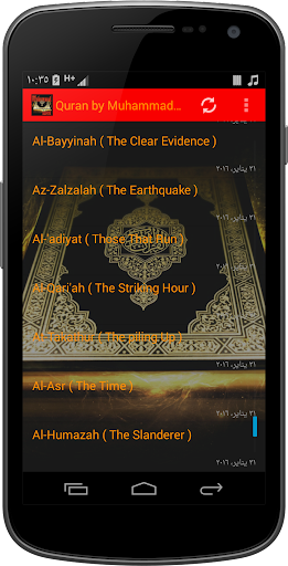 Quran by Muhammad Jebril