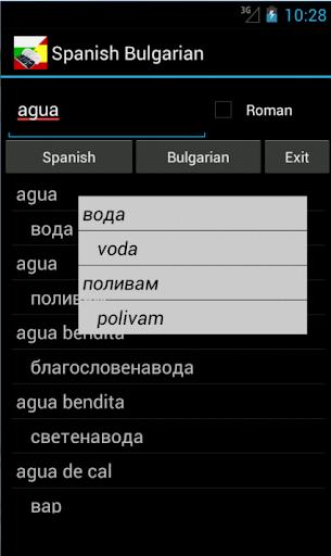 Spanish Bulgarian Dictionary