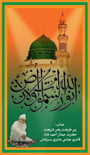 Faizan-e-Sabri