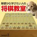 基礎から学びたい人の将棋教室 Lesson3 logo