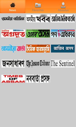 Assamese Newspapers:Assam News