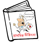 FirstAid-Bengali icon