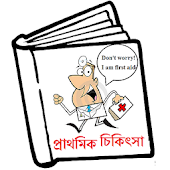FirstAid-Bengali