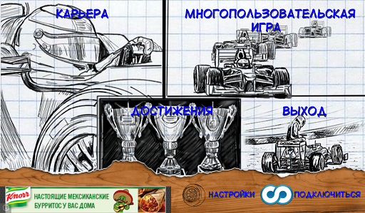 Comics Racing