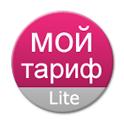 MyTarif (МойТариф) Lite icon