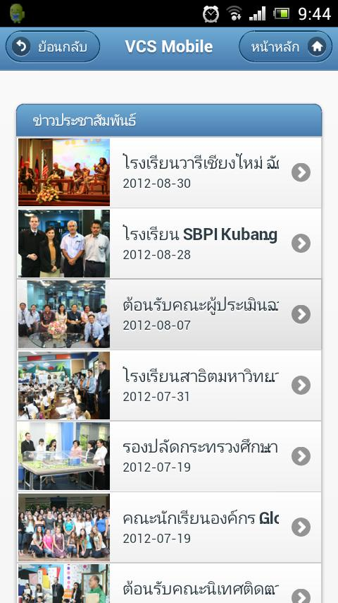 Varee Chiangmai School- screenshot