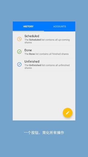 MShare - 一键批量分享社交平台