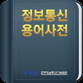 정보통신용어사전