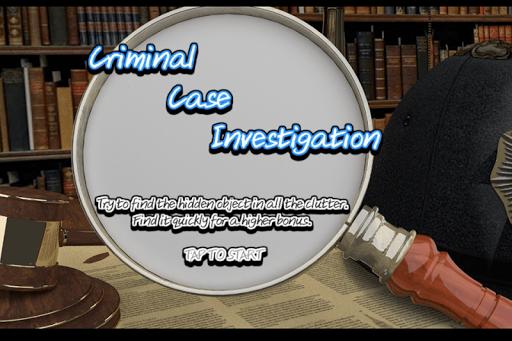 刑事案件的调查
