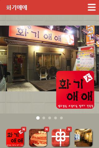 화기애애 개금동 주례동 고기집 부산맛집
