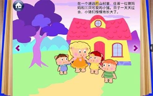 幼儿识字绘本故事《三只小猪》