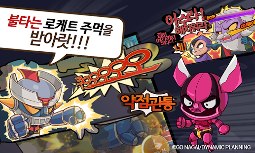 마징가 for Kakao - screenshot thumbnail