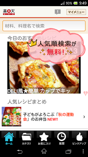 Google Play Store(Play 商店) - Android 應用中心