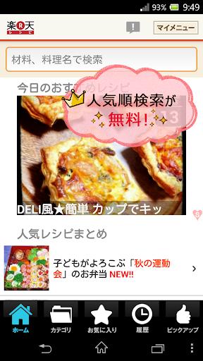 楽天レシピ~献立・料理・レシピ検索のクッキングサポートアプリ