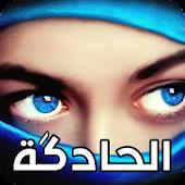 الحادكة | Elhadga