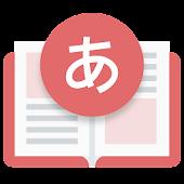 Dekisugi - Japanese Dictionary