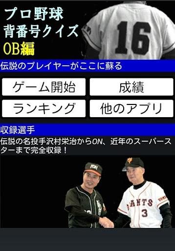 プロ野球背番号クイズOB編