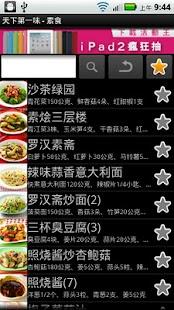 玩免費書籍APP|下載天下第一味 - 素食 app不用錢|硬是要APP