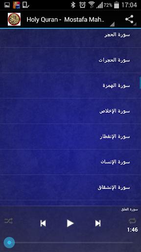 القرآن الكريم - مصطفى محمود