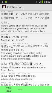 Kotoba-chan- screenshot thumbnail