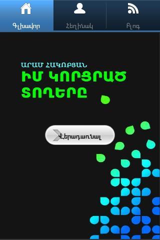 Стихи Arxangelo Арам Акопян
