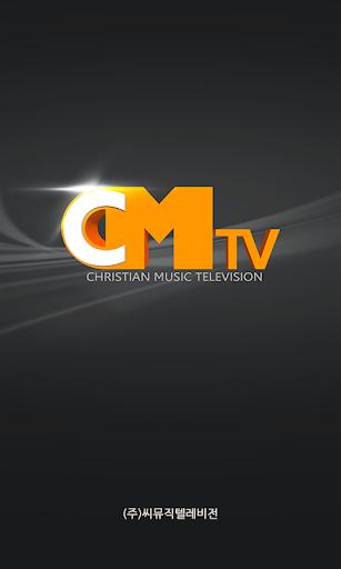 CMTV기독교음악방송