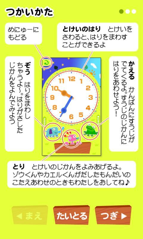 ぷらくろっく ~ 楽しく時計を覚えよう!- screenshot