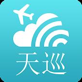 天巡 - Skyscanner 全球机票
