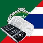 Arabic Thai Dictionary icon